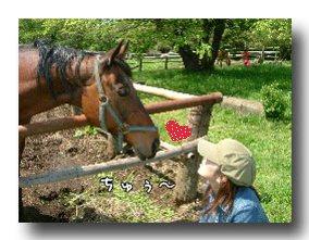 馬とチュー.jpg