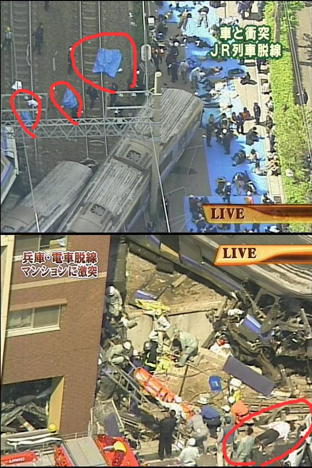 -15人の遺体 JR脱線事故