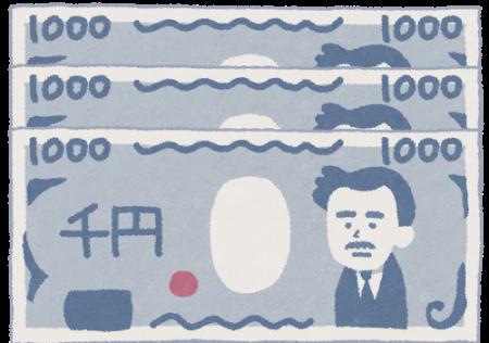 money_1000