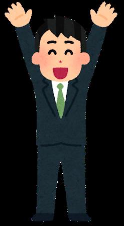 banzai_businessman2