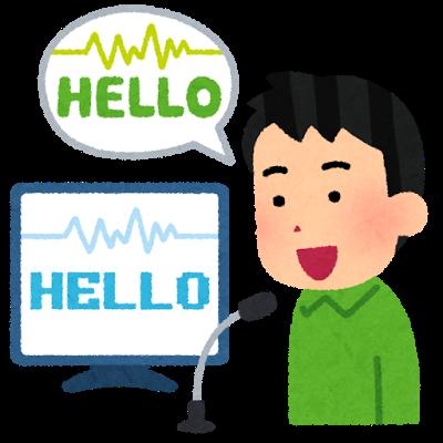 onsei_ninshiki_computer