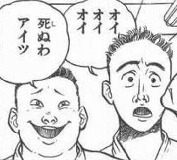 shinuwaaitsu