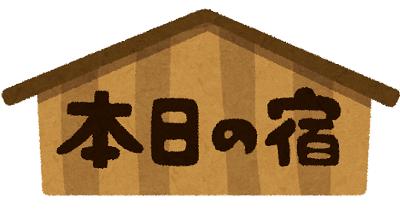 tabi_honjitsu