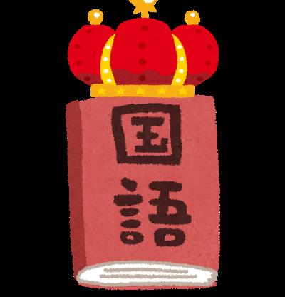 textbook_kokugo