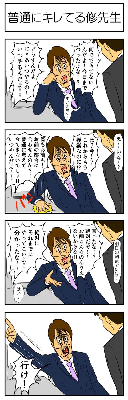 ohayashimanga