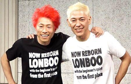 lonboo
