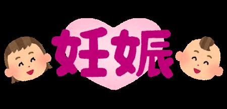 text_ninshin