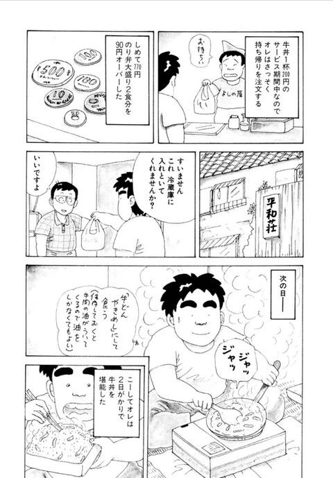gyugai4