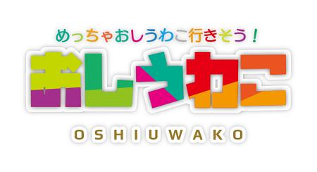 oshiuwako