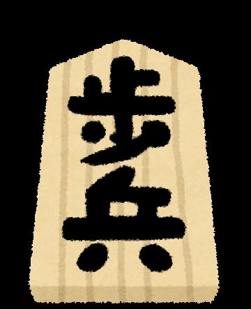 syougi14_fuhyou