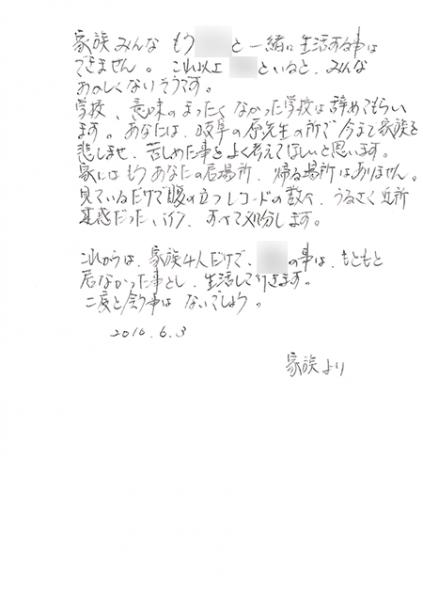 nitotegami3