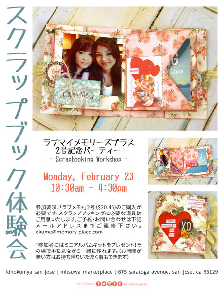 ScrapBooking_Feb2015
