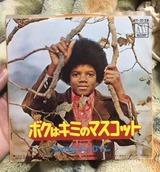 1972 MJ 3rd「ボクはキミのマスコット