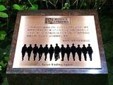0117神戸三宮にあるJ-Friendsの記念碑