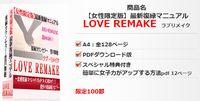 loveremake2