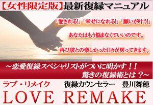 loveremake1