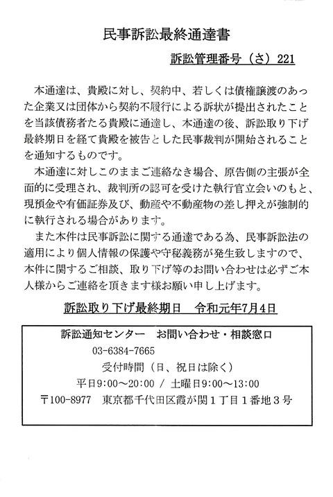 IMG_20190707_0001