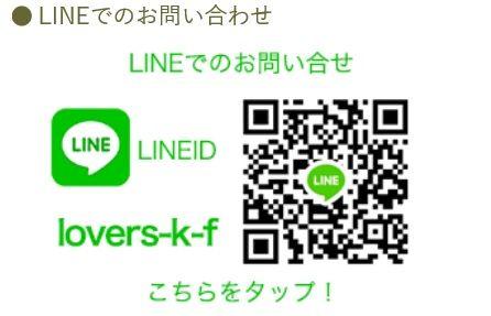 求人LINE応募画像