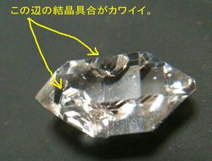 ハーキマー水晶