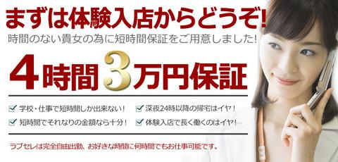 2016年1月ラブセレ 4時間3万円