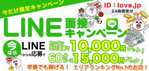 LINE08_2886ad16-s
