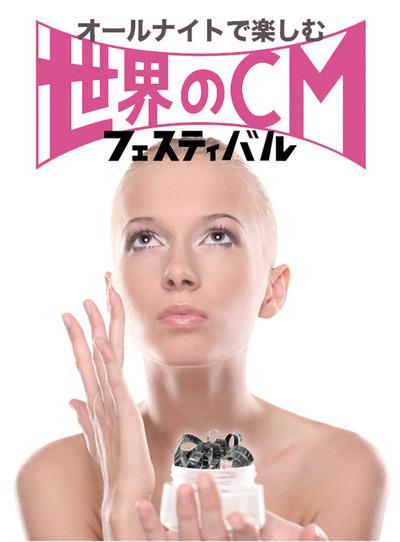01_100907_OsakaCM_POSTER