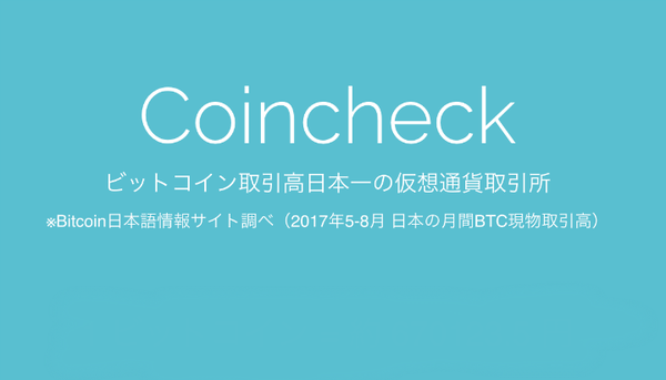 coincheck-title