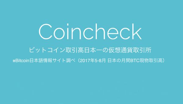 coincheck-title