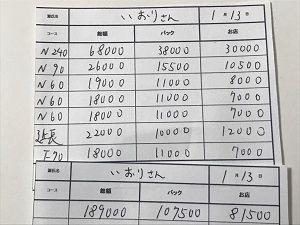 いおり1-13