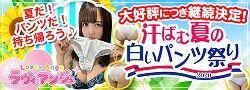 ラヴィアンジュ-2020-05-31-250 HP最新用