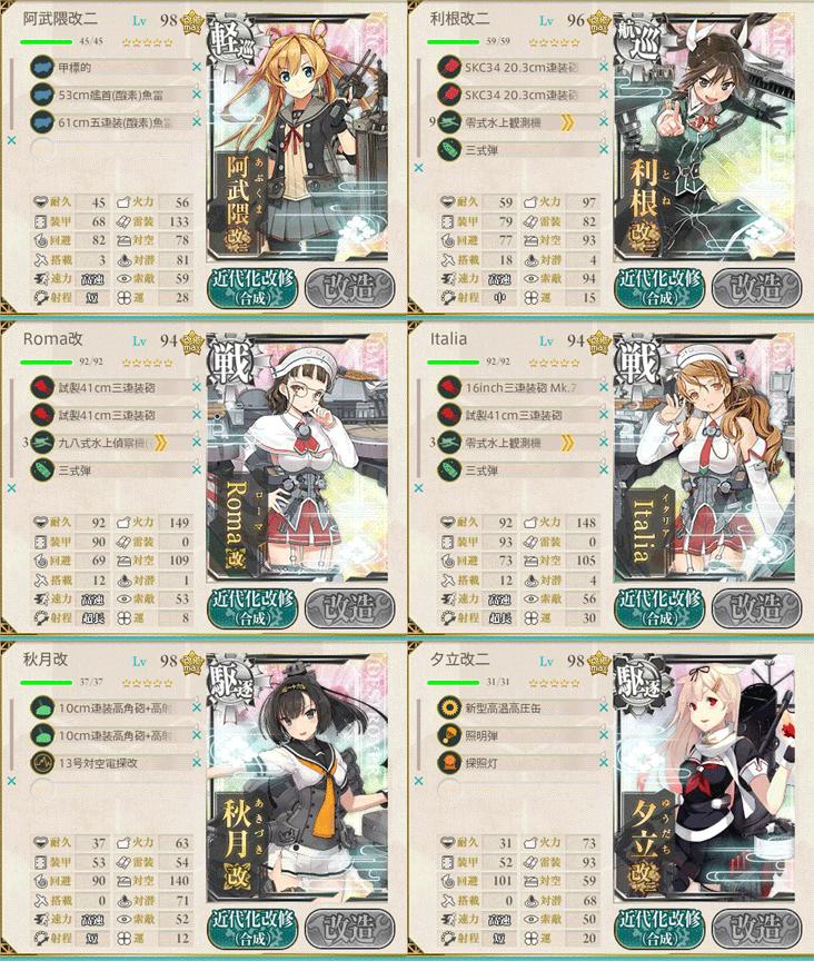 02_装備第2艦隊