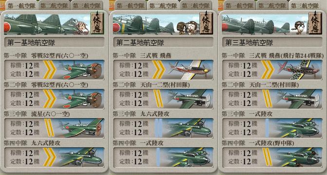05-基地航空隊