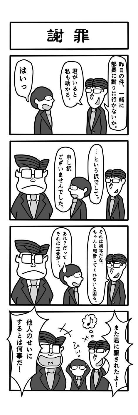 13-syazai