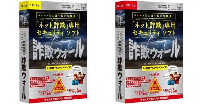 1年3台パッケージ版(左)・3年3台パッケージ版(右)