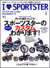 アイ・ラブ・スポーツスター Vol.9