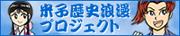 米子歴史浪漫プロジェクトへ