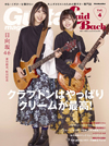 Guitar Magazine LaidBack Vol.2