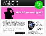 エセweb2.0デザイン