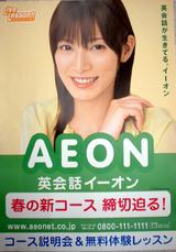 イーオンのポスター