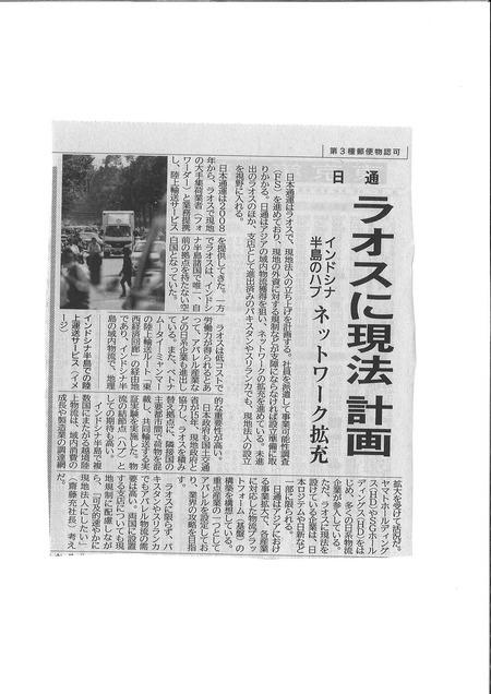 20170628_日刊工業ラオス
