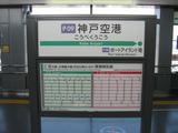 神戸空港駅駅名標