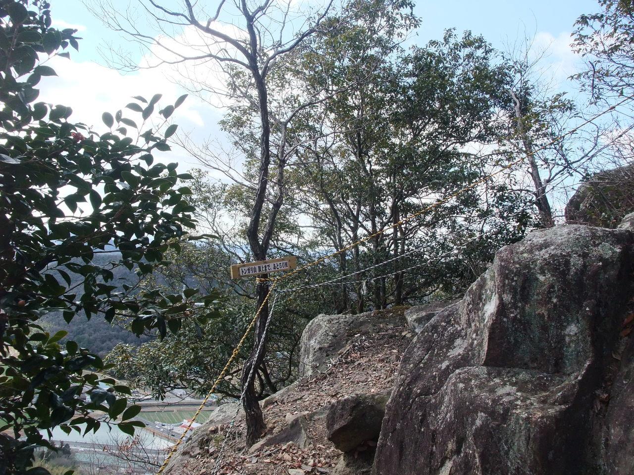 峰相山 トンガリ山