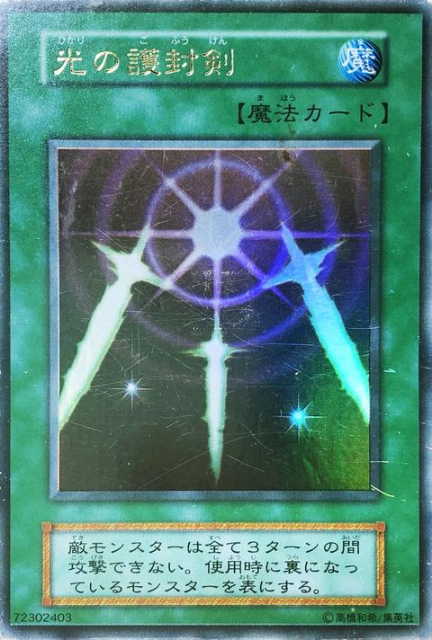 V2_光の護封剣