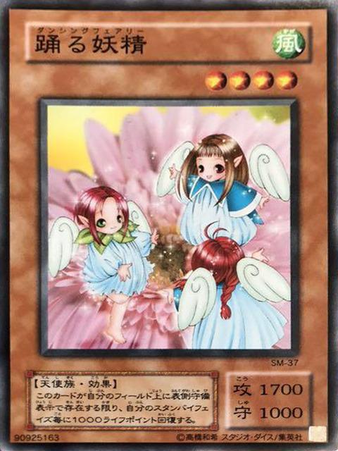 SM-37_踊る妖精のコピー