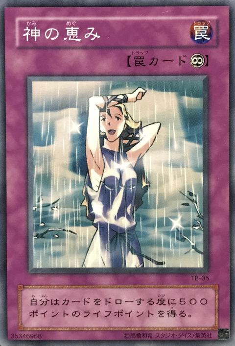 TB-05_神の恵み