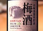梅酒ラベル