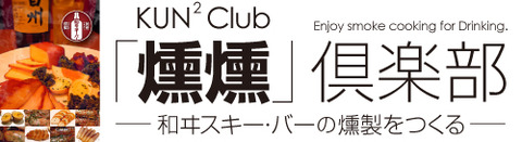 Kun2_Club_logo2