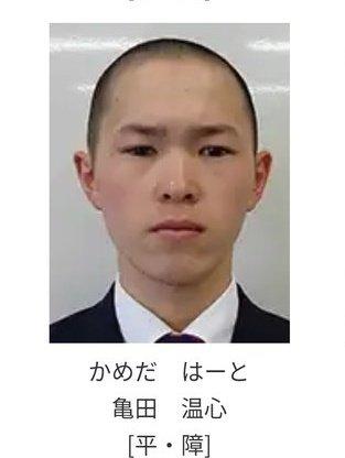 騎手免許合格したキラキラネーム「亀田温心(かめだ・はーと)」