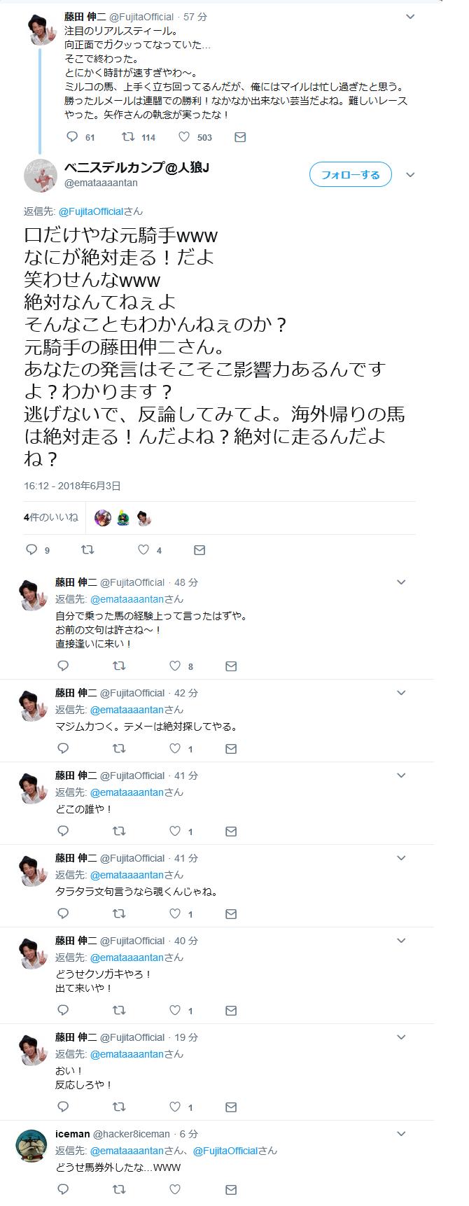 伸二 twitter 藤田