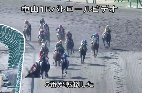 北村宏司 中山1Rで落馬負傷、オーシャンSは横山典に乗り替わり